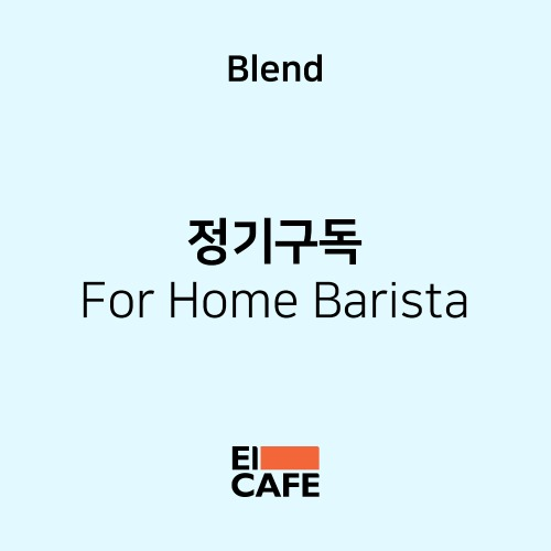 For Home Barista