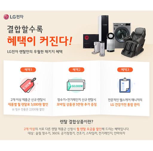 LG 케어솔루션 결합 렌탈할인 추천