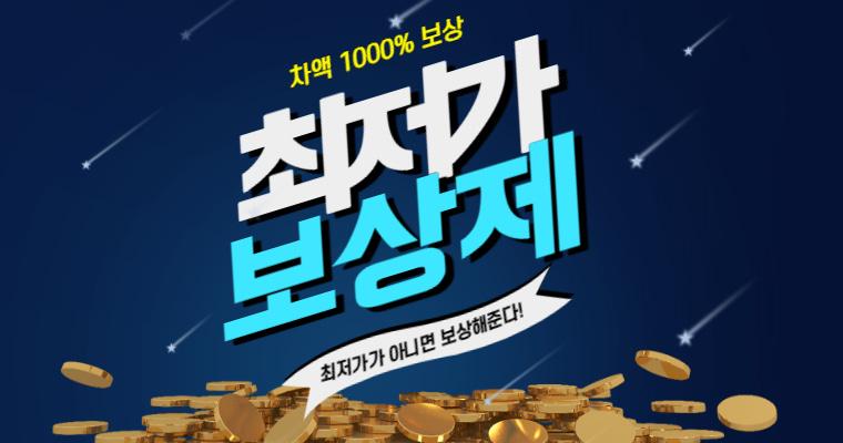 웰스 1위 최대혜택   초특가행사   비교상담가능   정수기, 비데 9,900원 부터!!